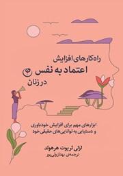 معرفی و دانلود کتاب راهکارهای افزایش اعتماد به نفس در زنان