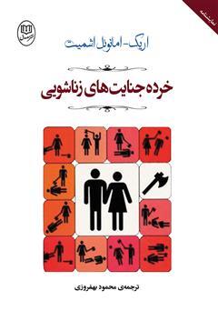 دانلود کتاب خرده جنایتهای زناشویی