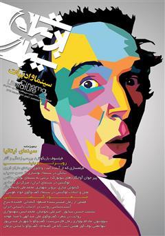 دانلود مجله سینما و ادبیات - شماره 37