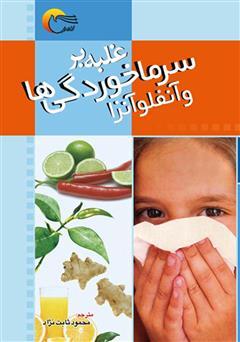 دانلود کتاب غلبه بر سرماخوردگیها و آنفلوانزا