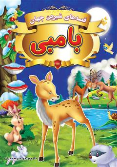 دانلود کتاب قصههای شیرین جهان: بامبی