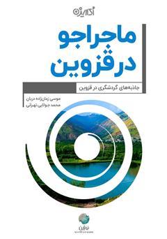 دانلود کتاب ماجراجو در قزوین
