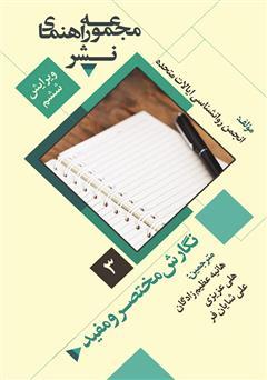 دانلود کتاب نگارش مختصر و مفید: مجموعه راهنمای نشر