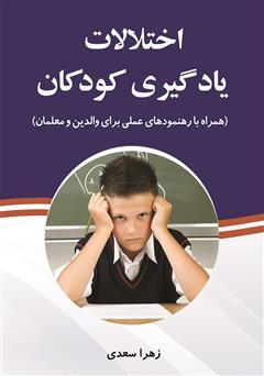 معرفی و دانلود کتاب اختلالات یادگیری کودکان (خواندن، نوشتن، ریاضی)