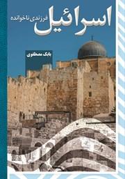 عکس جلد کتاب اسرائیل: فرزندی ناخوانده