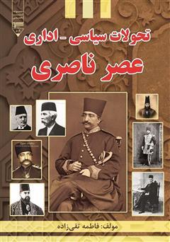 دانلود کتاب تحولات سیاسی - اداری عصر ناصری