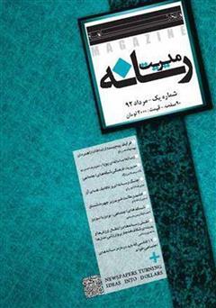 عکس جلد ماهنامه مدیریت رسانه - شماره 1
