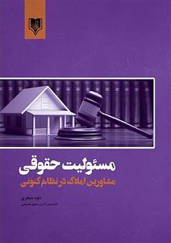دانلود کتاب مسئولیت حقوقی مشاورین املاک در نظام کنونی
