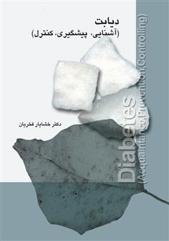 معرفی و دانلود کتاب دیابت (آشنایی، پیشگیری، کنترل)