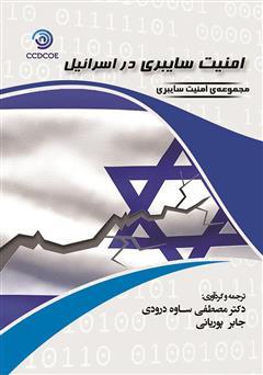 دانلود کتاب امنیت سایبری در اسراییل (سند ۲۰۱۷)
