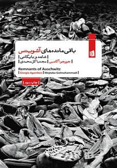 دانلود کتاب باقی ماندههای آشویتس: شاهد و بایگانی