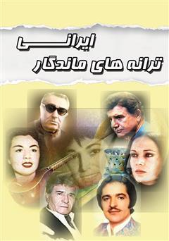 دانلود کتاب ترانههای ماندگار ایرانی