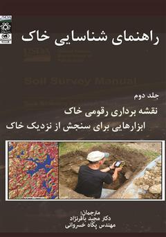 دانلود کتاب راهنمای شناسایی خاک - جلد دوم
