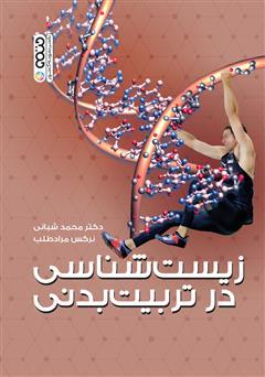 دانلود کتاب زیست شناسی در تربیت بدنی