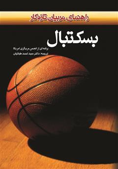 دانلود کتاب بسکتبال: راهنمایى براى مربیان تازه کار