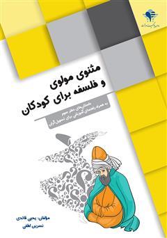 دانلود کتاب مثنوی مولوی و فلسفه برای کودکان: داستانهای دفتر سوم، به همراه راهنمای آموزشی برای تسهیلگران