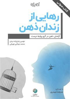 دانلود کتاب صوتی رهایی از زندان ذهن