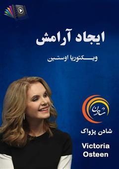 معرفی و دانلود خلاصه کتاب صوتی ایجاد آرامش