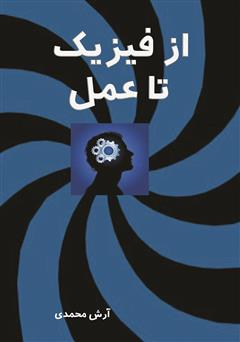 دانلود کتاب از فیزیک تا عمل