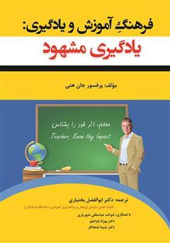 دانلود کتاب فرهنگ آموزش و یادگیری: (یادگیری مشهود)