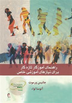 دانلود کتاب راهنمای آموزگار تازه کار برای نیازهای آموزشی خاص