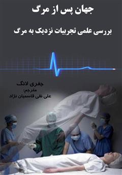 دانلود کتاب جهان پس از مرگ: بررسی علمی تجربیات نزدیک به مرگ - جلد 1