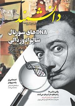 دانلود ماهنامه دانشمند- شماره 647