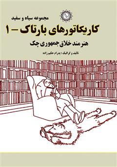 دانلود کتاب کاریکاتورهای بارتاک (1)