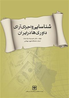 دانلود کتاب شناسایی و اجرای آرای داوریها در ایران