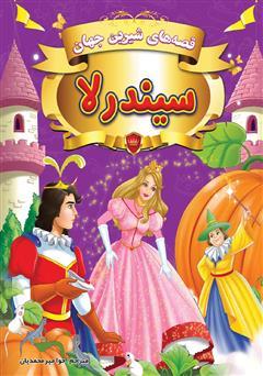 دانلود کتاب قصههای شیرین جهان: سیندرلا