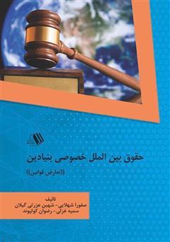 دانلود کتاب حقوق بینالملل خصوصی بنیادین (تعارض قوانین)