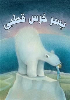 دانلود کتاب پسر خرس قطبی
