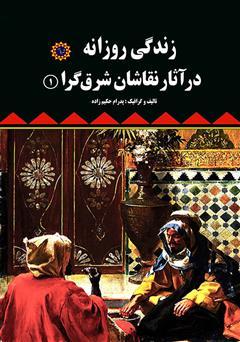 دانلود کتاب زندگی روزانه در آثار نقاشان شرقگرا (۱)