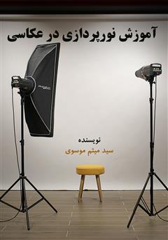دانلود کتاب آموزش نور پردازی در عکاسی