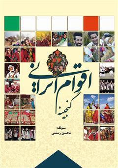 دانلود کتاب گنجینه اقوام ایران