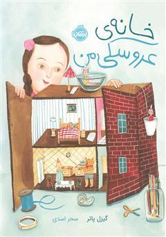 دانلود کتاب خانهی عروسکی من