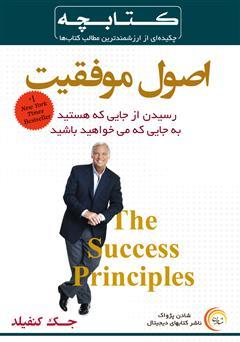 دانلود خلاصه کتاب اصول موفقیت