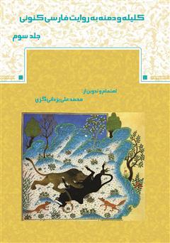 معرفی و دانلود کتاب کلیله و دمنه به روایت فارسی کنونی - جلد سوم