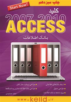 دانلود کتاب کلید Access 2007 and 2010