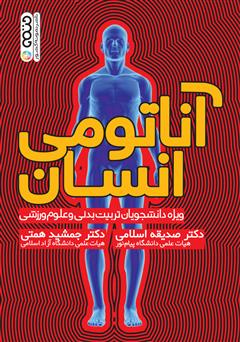 دانلود کتاب آناتومی انسان: ویژه دانشجویان تربیت بدنی و علوم ورزشی