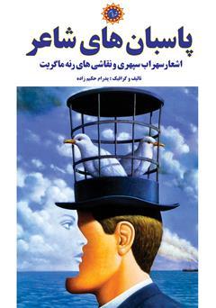 معرفی و دانلود کتاب پاسبانهای شاعر: اشعار سهراب سپهری و نقاشیهای رنه ماگریت