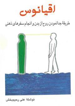 دانلود کتاب اقیانوس: طریقه جدا نمودن روح از بدن و انجام سفرهای ذهنی