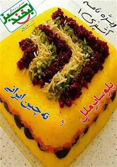 دانلود مجله لبخند سبز - ویژه نامه آشپزی 1