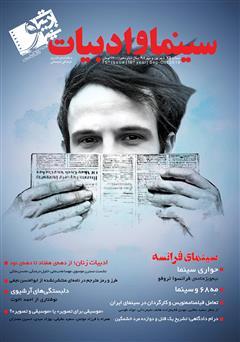 دانلود مجله سینما و ادبیات - شماره 75
