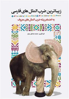 دانلود کتاب زیباترین ضربالمثلهای فارسی