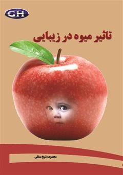 دانلود کتاب تاثیر میوه در زیبایی