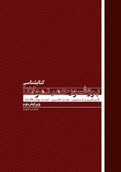 دانلود کتاب کتابشناسی پروفسور حمید مولانا
