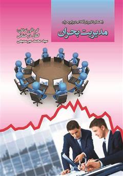 دانلود کتاب مدیریت بحران