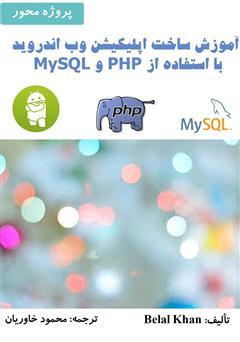 دانلود کتاب آموزش ساخت اپلیکیشن وب اندروید با استفاده از PHP و MySQL