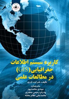 دانلود کتاب کاربرد سیستم اطلاعات جغرافیایی (GIS) در مطالعات علمی